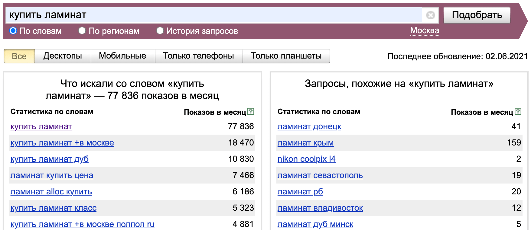 Частотность запроса купить ламинат в городе Москва можно узнать через сервис Wordstat.yandex.ru