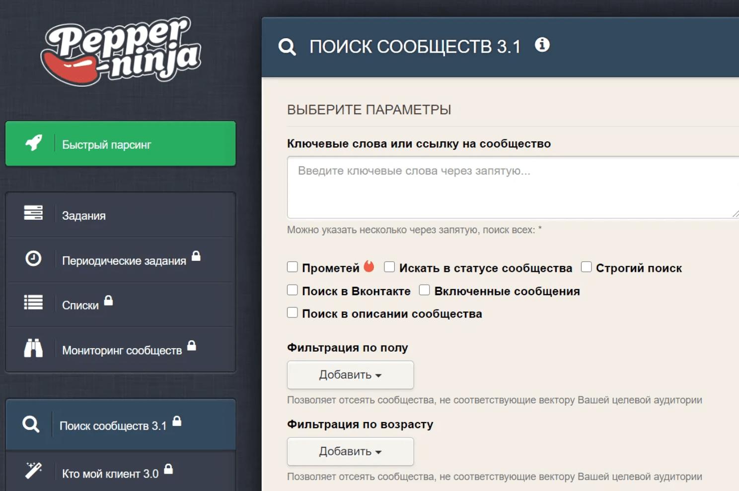 Поиск сообществ Вконтакте через парсер Pepper.Ninja