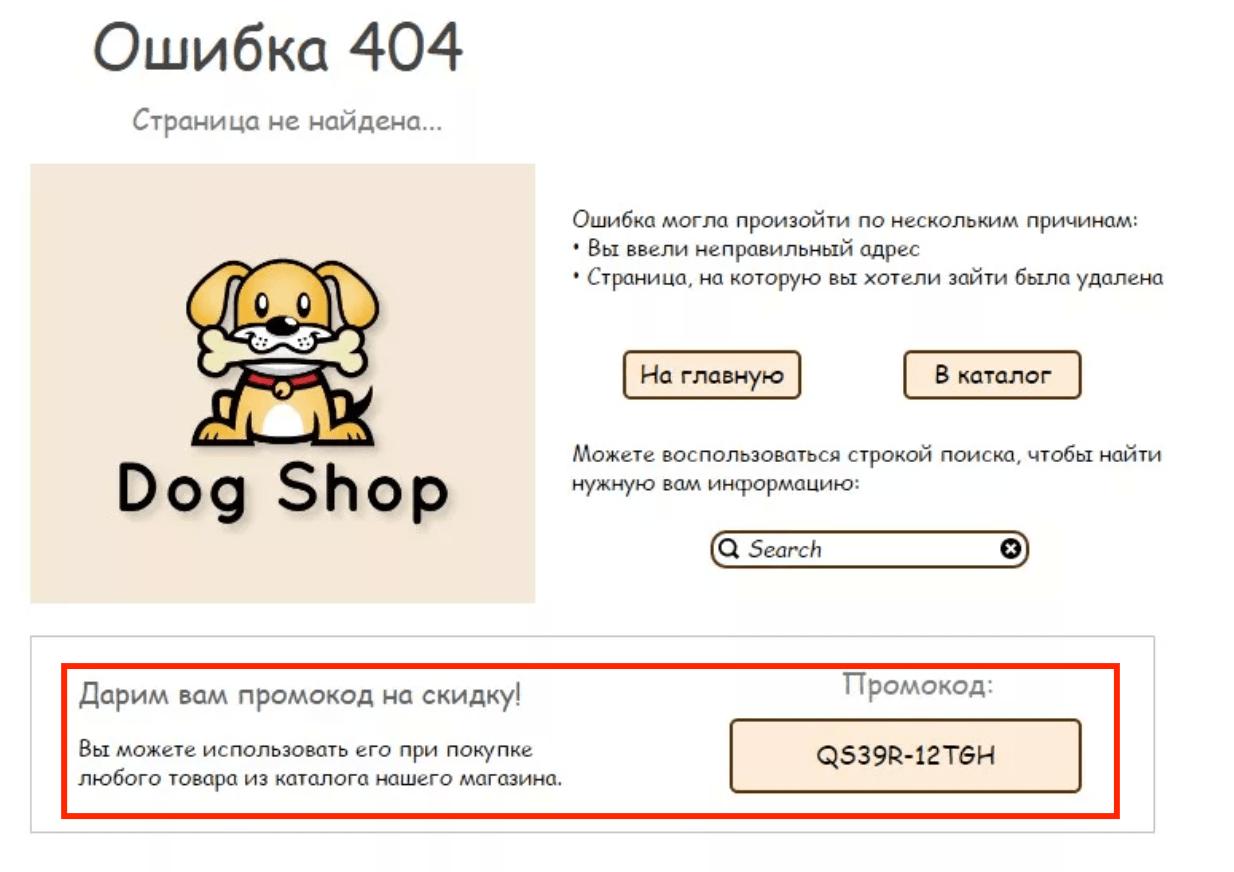 Магазин Dog Shop предлагает уникальный промокод на 404 странице