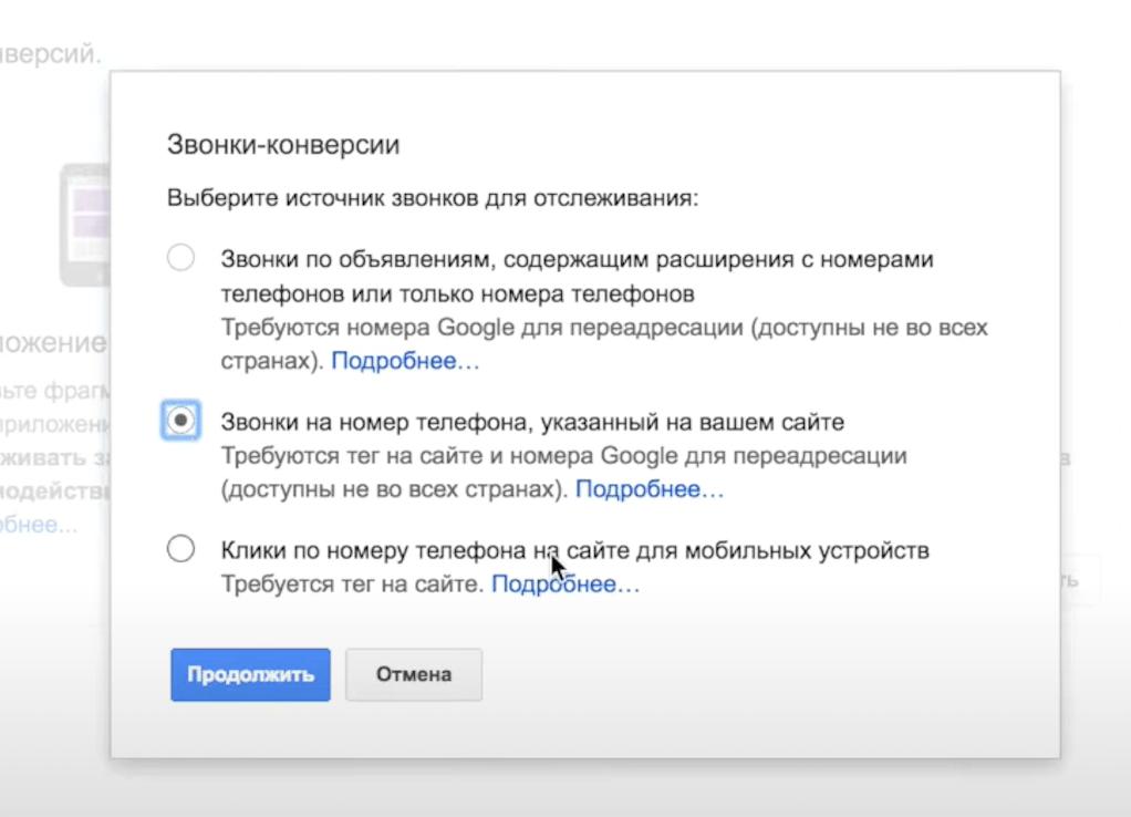 Настройка звонков-конверсий в Google Ads