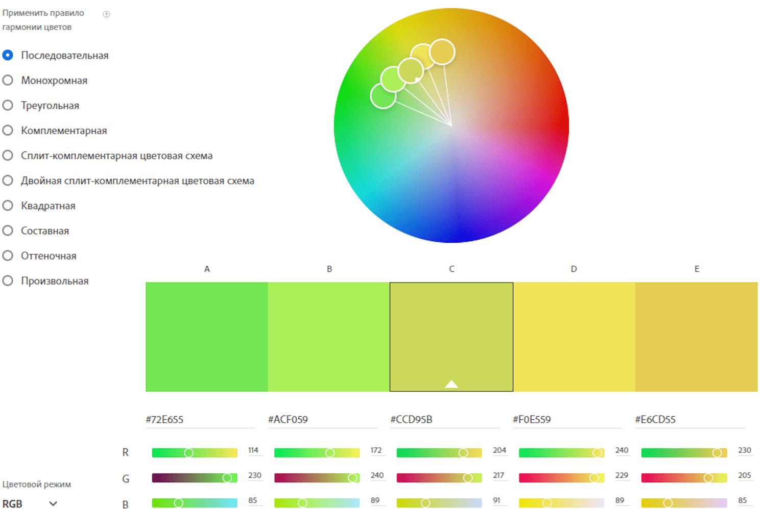 Adobe Colour
