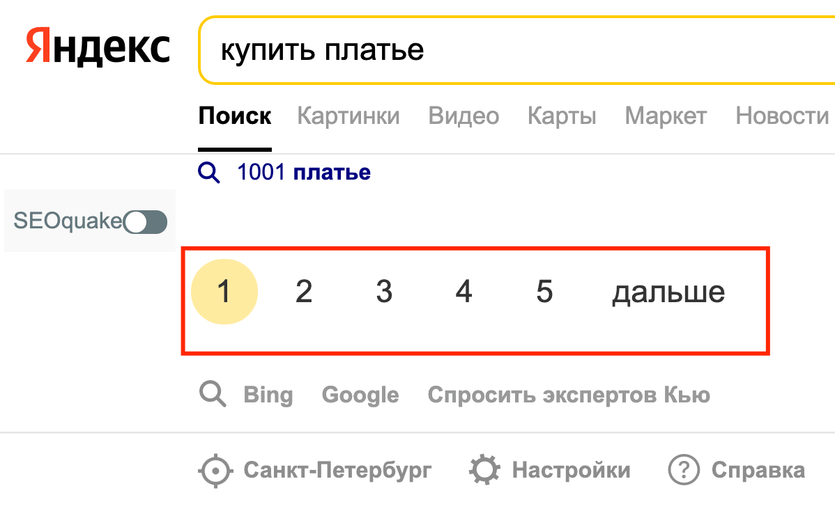 Пагинация страниц в Яндексе