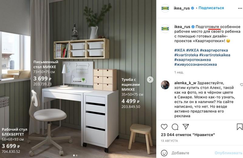 IKEA предпочитает общаться со своей аудиторией в Инстаграм на «Вы»
