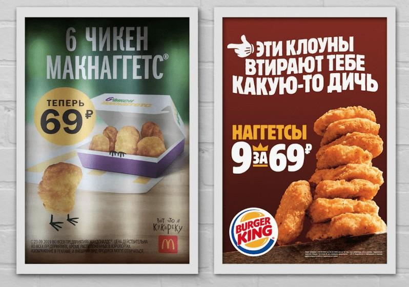 Известный пример провокационной рекламы Burger King, дискредитирующей конкурента McDonalds