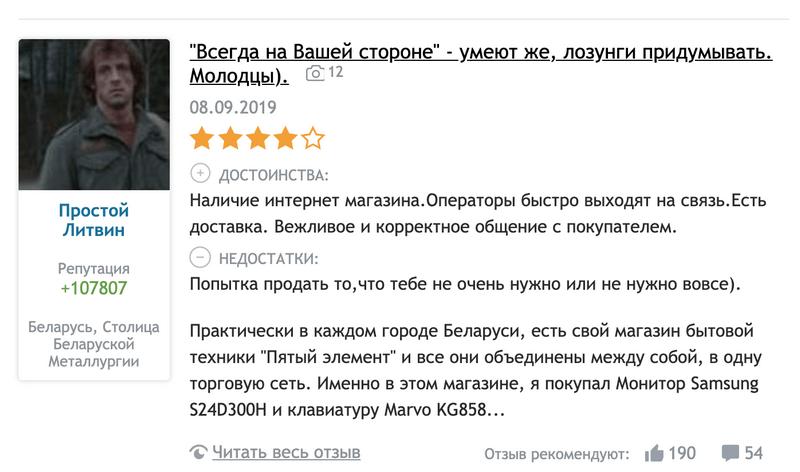 Отзыв об интернет-магазине 5element на otzovik.com