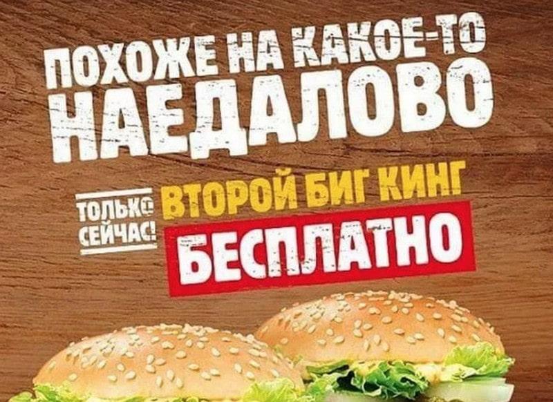 Пример дерзкого tone of voice бренда Burger King