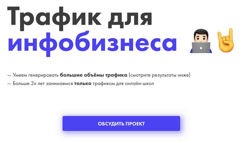 Пример сайта с услугами таргетолога, который работает с инфобизнесом