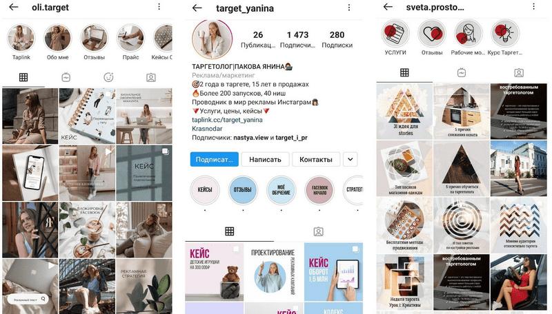 Примеры продвижения личного бренда таргетолога в соцсетях
