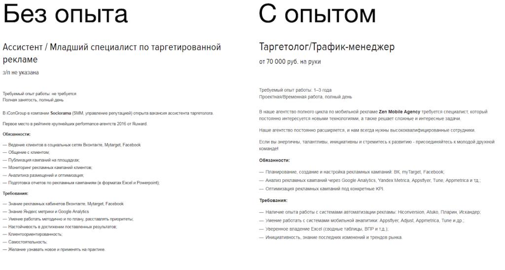 Вакансии для таргетологов с опытом и без опыта работы на hh.ru